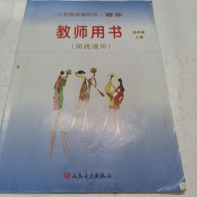 义务教育教科书.音乐教师用书(简线通用)四年级.上册