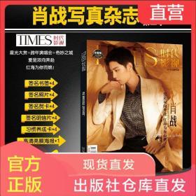 肖战写真杂志海报纪念册完整版第二季官方计量明星时代影视杂志