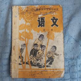 语文课本第一册山东省小学试用课本,1977年一版一印