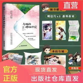 与他的神秘约定 晋江羲和清零含全新番外完结 青春文学耽美小说书