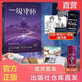 正版 一级律师3完结 木苏里 晋江耽美双男主畅销小说实体书
