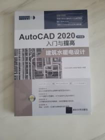 AutoCAD2020中文版入门与提高——建筑水暖电设计(CAD/CAM/CAE入门与提高系列