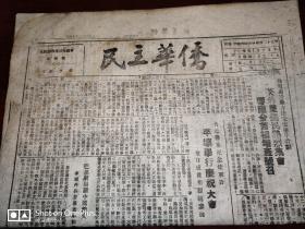 民主华侨报——1950年2月25日北朝鲜华侨联合会机关报