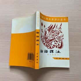 中国古典名著译注丛书:论语译注(扉页有字迹,少许下划线)