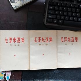 毛泽东选集【第一、二、四卷】