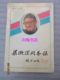 梁漱溟问答录(增订本)——汪东林著