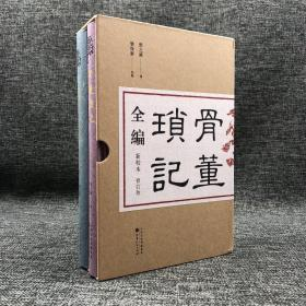 特惠预售·栾保群 签名钤印《骨董琐记全编》(精装,函套全二册)