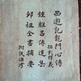 正版:西游记龙门心传(西游记释义)