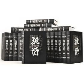 魏源全集(全套20册)(清)魏源 著 岳麓书社 全新原装箱