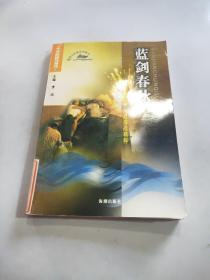 蓝剑春秋:中国历代水战、海战精粹