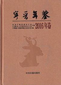宁晋年鉴 2016年卷