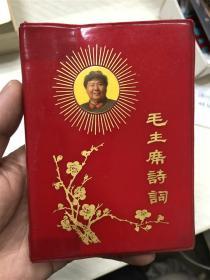 文革红宝书 毛主席诗词,带主席头像,林彪题词,多张主席照片,多幅主席手迹。