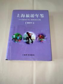 上海旅游年鉴.2011