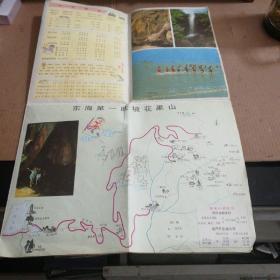连云港市交通旅游地图(一版一印)