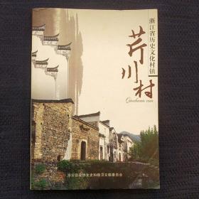 浙江省历史文化村镇--芹川村(1版1印)