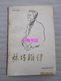 林巧稚传——马雨农,王武者
