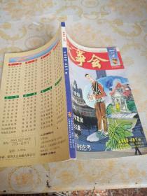 故事会 合刊2010/4