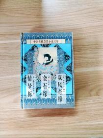 EFA406710 中国古代禁毁小说文库--情梦拆·金石缘·双凤奇缘【一版一印】