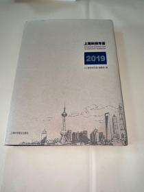 上海科技年鉴(2019)