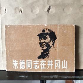 朱德同志在井冈山(彩色连环画)