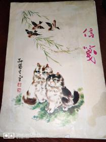 信笺——孙菊生画猫〔余13张〕