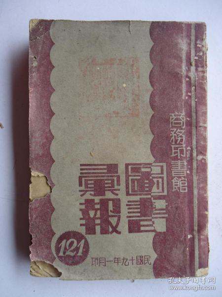 图书汇报(民国十九年)