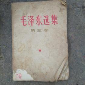 毛泽东选集,