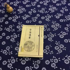 中国古典文化精华 :资治通鉴 1