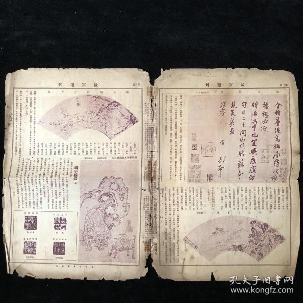 旧报纸《故宫周刊》第65期,民国十九年十一月一日出版。刊登故宫藏历代艺术珍品,图文并茂。尺寸:54×39cm
