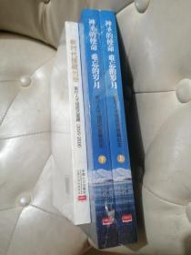 神圣的使命 难忘的岁月:医疗人才组团式援藏纪实;新时代援藏创举,(全3册,全新未拆封)