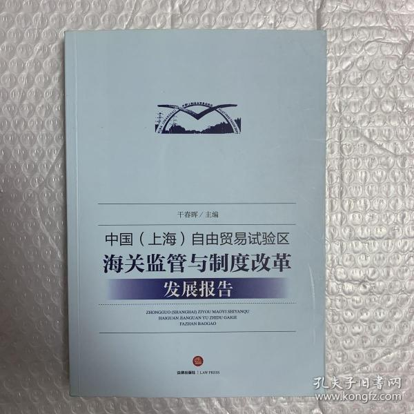 中国(上海)自由贸易试验区海关监管与制度改革发展报告
