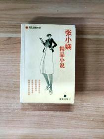 EFA414929 张小娴精品小说--现代爱情小说【一版一印】