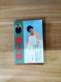 EFA414246 现代商人智慧丛书-美人关(一版一印)