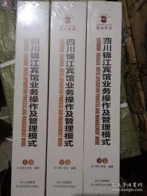 四川锦江宾馆业务操作及管理模式(上中下卷)