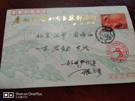 张包子俊签名邮寄封:庆祝中华人民共和国成立四十周年集邮展览〔实寄封〕
