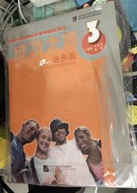 进阶式对外汉语系列教材:成功之路·进步篇3