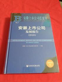 安徽上市公司蓝皮书:安徽上市公司发展报告【2020版】精装,全新没开封