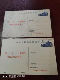 P88《北京风景图》普通邮资明信片1-1986〔颐和园•佛香阁两枚合售〕