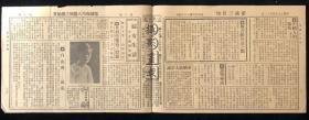 稀见旧报纸《常识三日刊》第三卷,第二百五十期,民国十九年四月十二日。尺寸:54*19.2cm