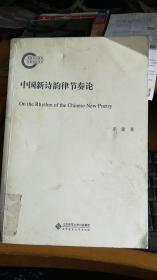 中国新诗韵律节奏论
