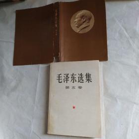 毛泽东选集 第五卷 大32