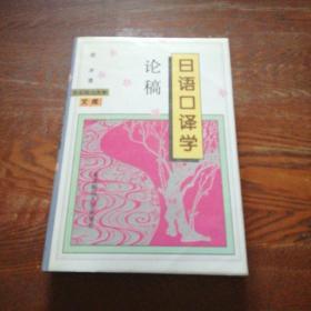 日语口译学论稿