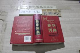 新华词典 (2001年修订版)