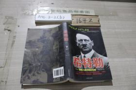 希特勒(下)惨绝人寰的嗜血恶魔