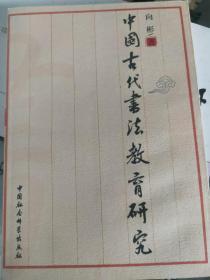 中国古代书法教育研究       原版      满百包邮
