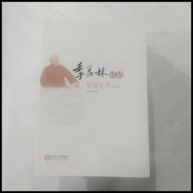 EFA416061 季羡林日记 留德岁月【第四卷】1934-1946