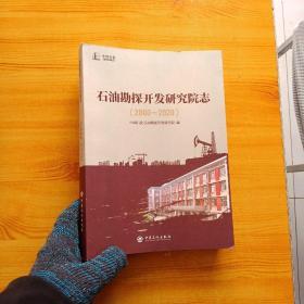 石油勘探开发研究院志(2000-2020)  【内页干净】