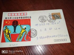 1989年陇东杯全国篮球邀请赛纪念封•实寄