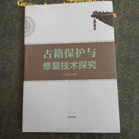 古籍保护与修复技术探究