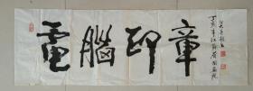 武中奇弟子 吴连桐书法作品《电脑印章》